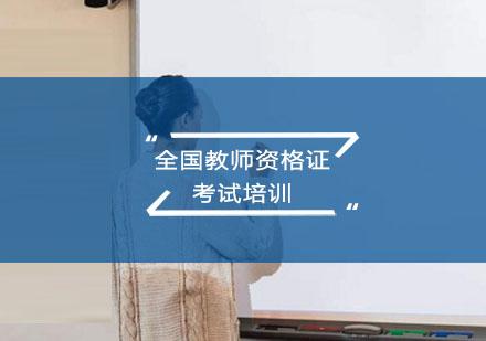 全國教師資格證考試培訓