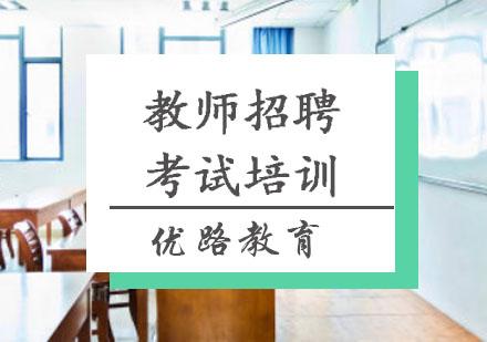 重慶教師招聘培訓-教師招聘考試培訓