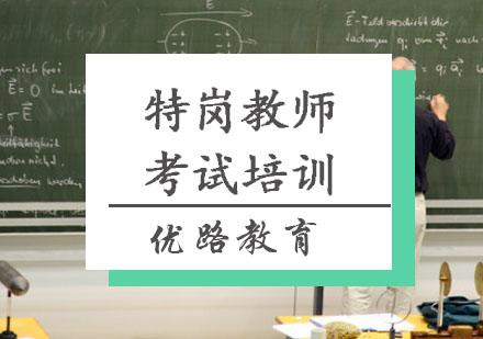重慶教師招聘培訓-特崗教師考試培訓
