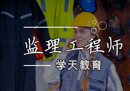 天津監理工程師培訓-監理工程師培訓課程