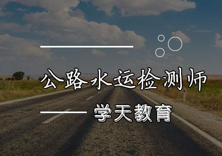 天津公路水運培訓-公路水運檢測師培訓課程
