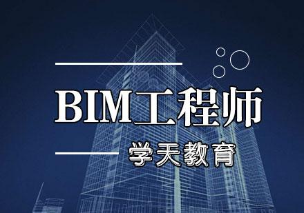 天津BIM培訓-BIM工程師培訓班