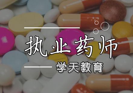 天津執業藥師培訓-執業藥師培訓課程