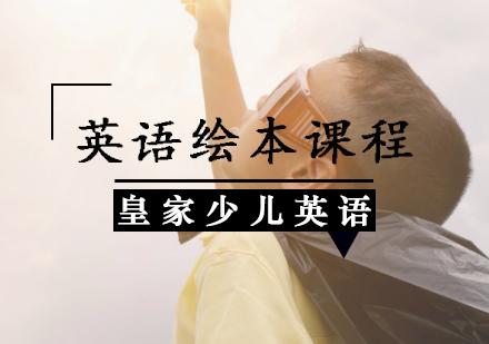 天津幼兒英語培訓-英語繪本課程