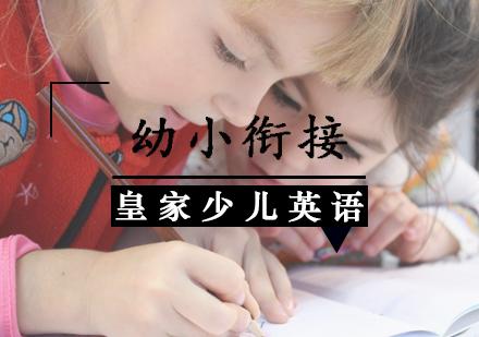 天津幼小銜接培訓-幼小銜接課程