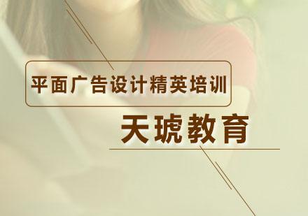 广州平面设计培训-平面广告设计精英培训班