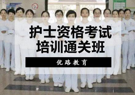 重慶醫衛類培訓-護士資格考試培訓通關班
