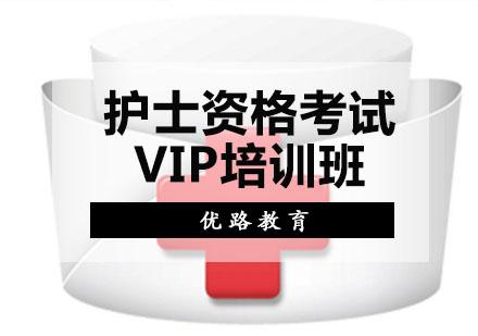 重慶醫衛類培訓-護士資格考試VIP培訓班