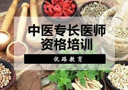 重慶醫衛類培訓-中醫專長醫師資格培訓