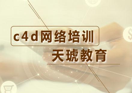 廣州效果圖培訓-c4d網絡培訓課程