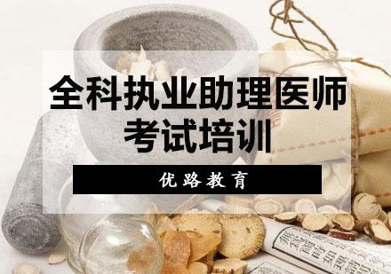 重慶醫衛類培訓-鄉村全科執業助理醫師考試培訓
