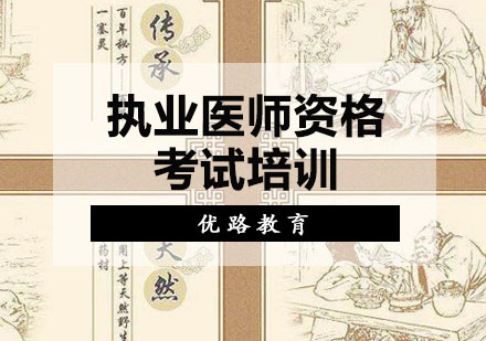 重慶醫衛類培訓-執業醫師(含助理)資格考試培訓