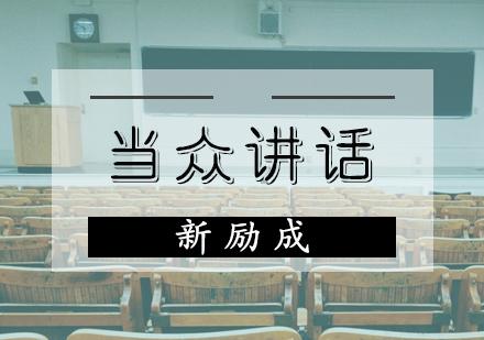 天津口才培訓-當眾講話課程
