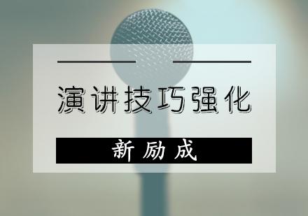 天津口才培訓-演講技巧強化課程