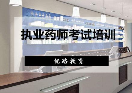 重慶醫衛類培訓-執業藥師考試培訓
