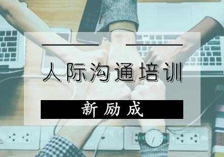 天津口才培訓-人際溝通培訓課程