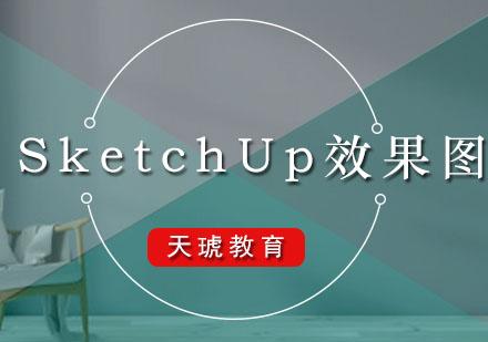 廣州互聯網設計培訓-SketchUp效果圖培訓課程