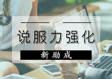 天津口才培訓-說服力強化課程