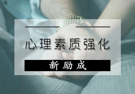 天津心理素質培訓-心理素質強化課程