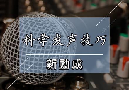 天津口才培訓-科學發聲技巧課程