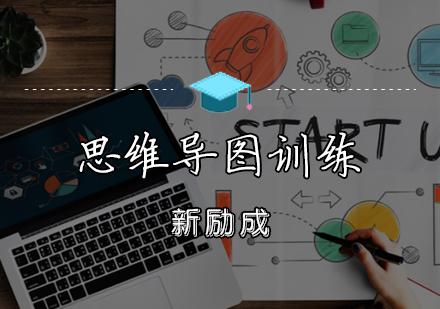 天津思維導圖培訓-思維導圖訓練課程