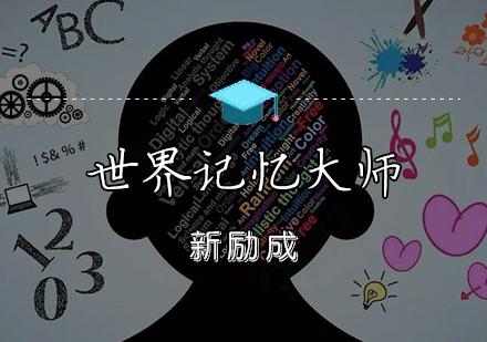 天津高效記憶培訓-世界記憶大師訓練課程