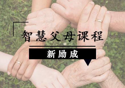 天津親子教育培訓-智慧父母課程