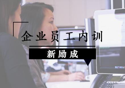 天津企業內訓培訓-企業員工內訓課程