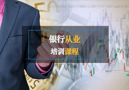 銀行從業輔導,銀行從業培訓課程