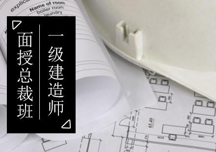 北京一級建筑工程師培訓-一級建造師面授總裁輔導課程