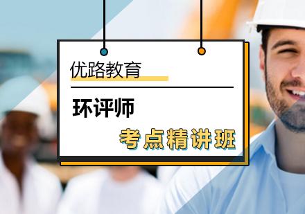 北京環境影響評價師培訓-環評師考點精講班
