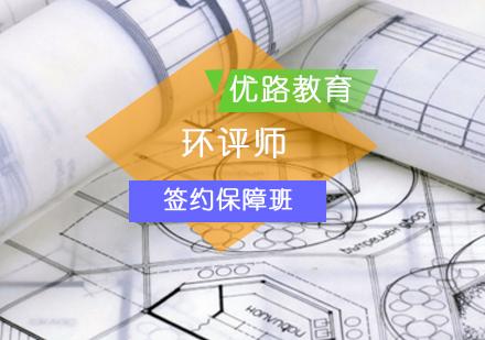 北京環境影響評價師培訓-環評師簽約保障班