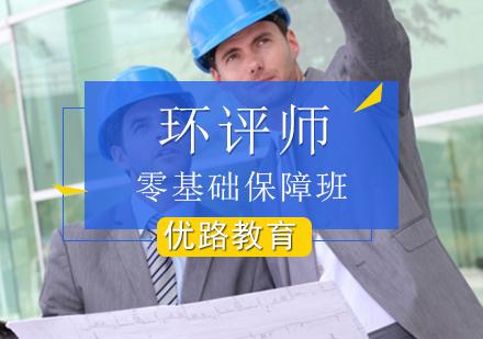 北京環境影響評價師培訓-環評師零基礎保障班