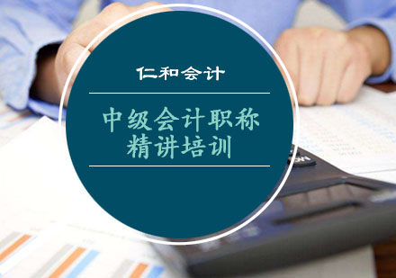 重慶中級會計職稱精講培訓