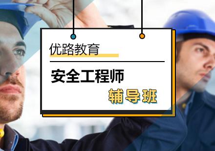 北京安全工程師培訓-安全工程師輔導班