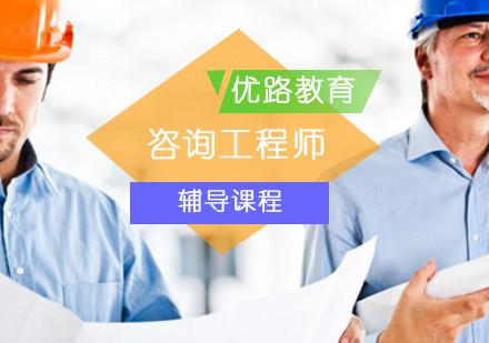 北京咨詢工程師培訓-咨詢工程師輔導課程