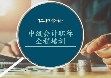 重慶中級會計職稱全程培訓