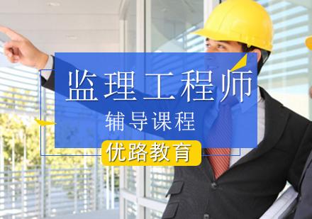 北京監理工程師培訓-監理工程師輔導課程