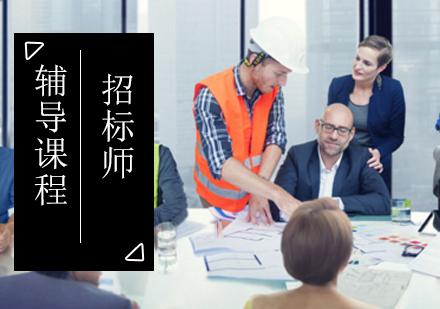 北京招標師培訓-招標師輔導課程