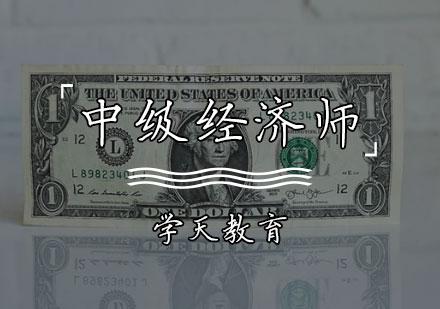 天津經濟師培訓-中級經濟師培訓課程