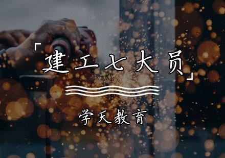 天津八大員培訓-建工七大員輔導班