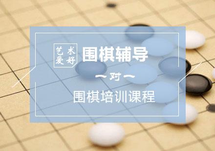 西安圍棋培訓-圍棋輔導,圍棋培訓課程