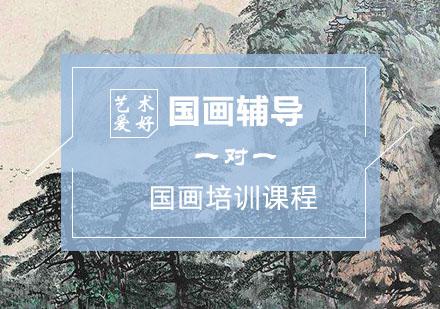 西安國畫培訓-國畫輔導,國畫培訓課程