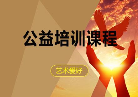 西安公益培訓-公益輔導,公益培訓課程