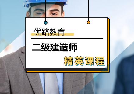 北京二級建筑工程師培訓-二級建造師精英課程