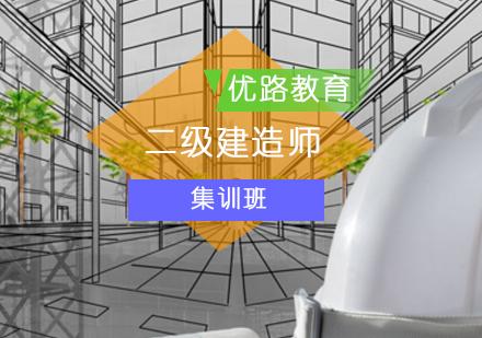 北京二級建筑工程師培訓-二級建造師集訓班
