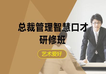 西安演講培訓-總裁管理智慧口才輔導,口才研修班