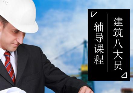 北京八大員培訓-建筑八大員輔導課程