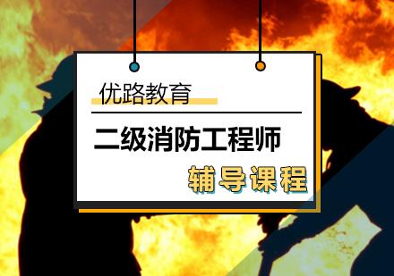 北京二級消防工程師培訓-二級消防工程師輔導課程