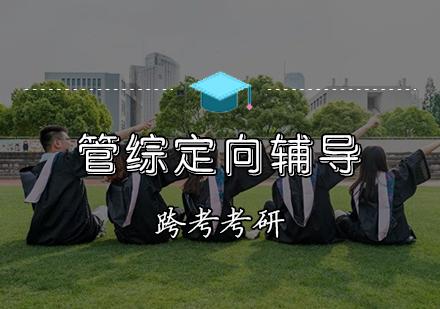 天津MPAcc培訓-管綜定向輔導班
